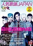 人気歌謡JAPAN (ジャパン) Vol.5 2012年 5/10号 [雑誌]