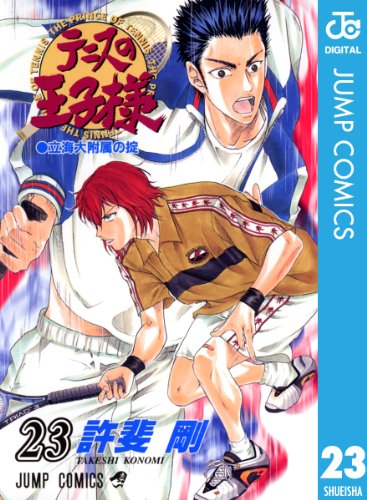 テニスの王子様 23 (ジャンプコミックスDIGITAL)