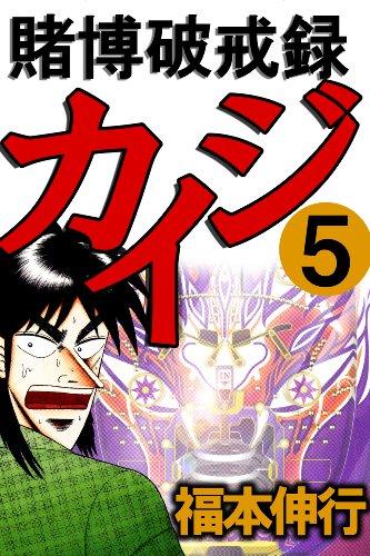 賭博破戒録 カイジ 5 (highstone comic)