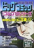 ゴルゴ13(197) 2017年 10/13 号 [雑誌]: ビッグコミック 増刊