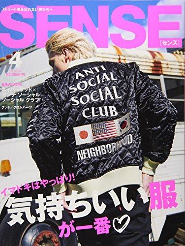 SENSE(センス) 2018年 04 月号 [雑誌]