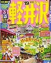 るるぶ軽井沢 039 19 (るるぶ情報版)