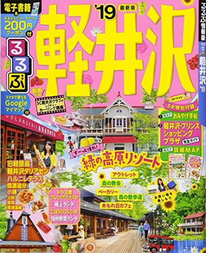 るるぶ軽井沢'19 (るるぶ情報版)