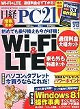 日経 PC 21 (ピーシーニジュウイチ) 2014年 04月号