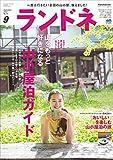 ランドネ 2016年9月号 No.79[雑誌]