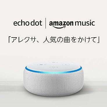 Echo Dot 第3世代、サンドストーン + Amazon Music Unlimited (個人プラン4か月分 *以降自動更新)