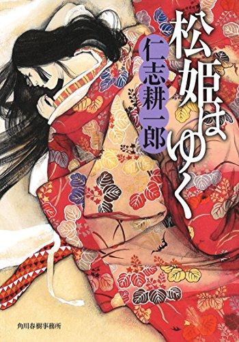 松姫はゆくの詳細を見る