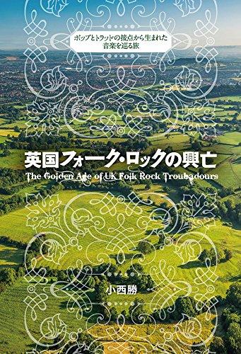 英国フォーク・ロックの興亡~ポップとトラッドの接点から生まれた音楽を巡る旅~ (MERURIDO MAGAZINE PRESENTS)