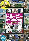 ドルーピー DVD BOX (DVD付) (<DVD>)