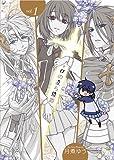+αの立ち位置 1巻 (IDコミックス ZERO-SUMコミックス)