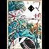 旧約マザーグール(上)【特典ペーパー付き】 (RYU COMICS)