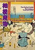 バイリンガルで楽しむ日本文化 相撲見物 The Perfect Guide To Sumo