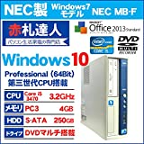 中古ディスクトップ本体 Windows10搭載 NEC製MB-F  三世代Corei5-(3470)-3.2GHz搭載 メモリ4GB HDD250GB キングソフト2013 30日無料保証付