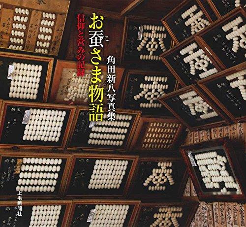 角田新八写真集 お蚕さま物語 信仰と営みの記録