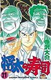 将太の寿司(21) (週刊少年マガジンコミックス)