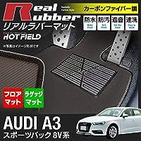Hotfield Audi アウディ A3 スポーツバック 8V系 フロアマット+トランクマット / (2015年~) リング有/カーボンファイバー調 防水