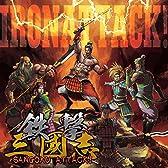 【Amazon.co.jp限定】鉄撃三國志~SANGOKU ATTACK!~(オリジナルCD付)