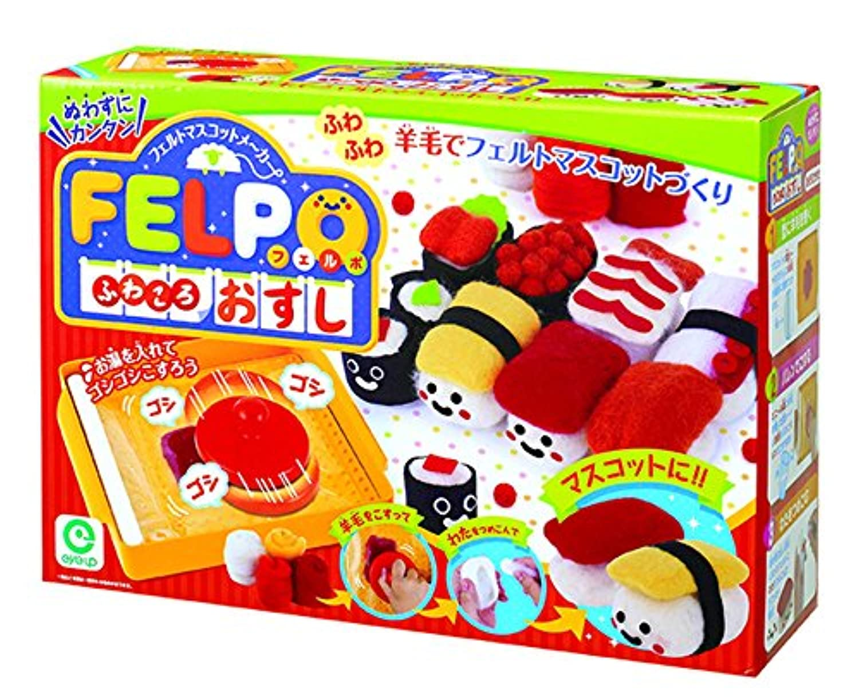 ぬわずにかんたん! フェルトポーチメーカー フェルポ ふわころお寿司