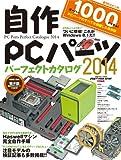 自作PCパーツパーフェクトカタログ2014 (インプレスムック)