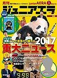 月刊 ジュニアエラ 2018年1月増大号