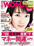 日経WOMAN2017年3月号