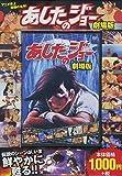 あしたのジョー 劇場版 FCP-019 [DVD]