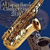 全日本吹奏楽コンクール2010 Vol.10<高等学校編V>
