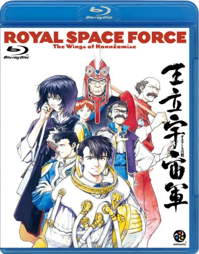 王立宇宙軍 オネアミスの翼 [Royal Space Force-The Wings of Honneamise] [Blu-ray]