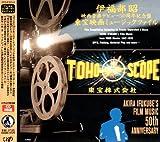 東宝映画ミュージックファイル