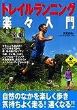 トレイルランニング楽々入門 (LEVEL UP BOOK)
