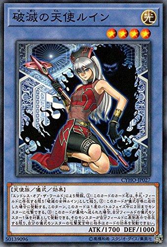 破滅の天使ルイン ノーマル 遊戯王 サイバネティック・ホライゾン cyho-jp027