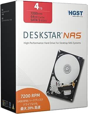 HGST(エイチ・ジー・エス・ティー) Deskstar NAS 4TB パッケージ版 3.5インチ 7200rpm 64MBキャッシュ SATA 6Gb/s 【3年保証】 0S03667