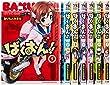 ばくおん!! コミック 1-7巻セット (ヤングチャンピオン烈コミックス)