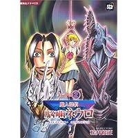 ドラマCDシリーズ「魔人探偵脳噛ネウロ 2」 (<CD>)