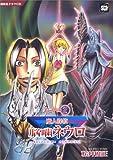 ドラマCDシリーズ「魔人探偵脳噛ネウロ 2」