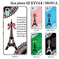 Qua phone QZ KYV44 / DIGNO A / おてがるスマホ01 ケース カバー パリ エッフェル塔 カラー 【ブラック】 キュアフォン ディグノ カバー ケース ハード クリア
