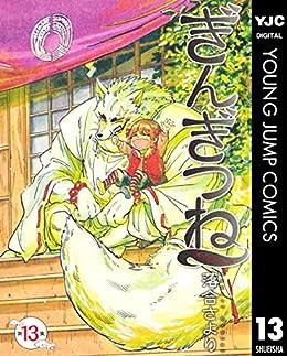 荒川弘 銀の匙 第01-14巻 公式ガイドブック