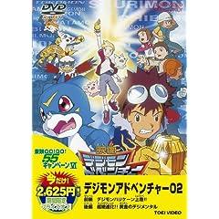 <東映55キャンペーン第12弾>デジモンアドベンチャー 02【DVD】