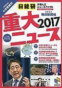 2018年度中学受験用 2017重大ニュース (日能研ブックス)