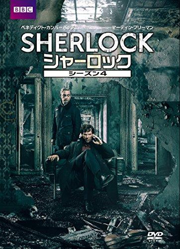 SHERLOCK/シャーロック シーズン4 DVD-BOXの詳細を見る
