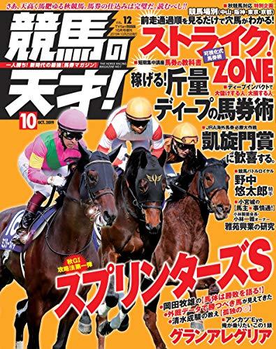 【競馬】競馬の天才10月号「地獄の早耳」に掲載の「バレットとの不倫が嫁にバレたK騎手」って誰?