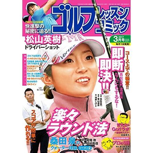 ゴルフレッスンコミック 2017年 03月号 [雑誌]