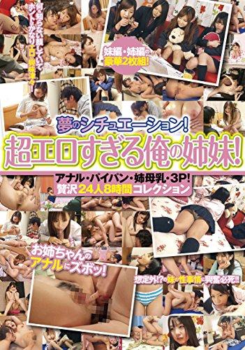 夢のシチュエーション! 超エロすぎる俺の姉妹!  アナル・パイパン・姉母乳・3P! 贅沢24人8時間コレクション [DVD]の詳細を見る