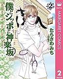 僕とシッポと神楽坂(かぐらざか) 2 (マーガレットコミックスDIGITAL)