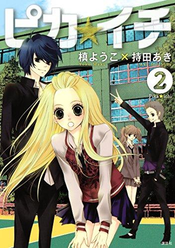 ピカ☆イチ(2) (ARIAコミックス)の詳細を見る