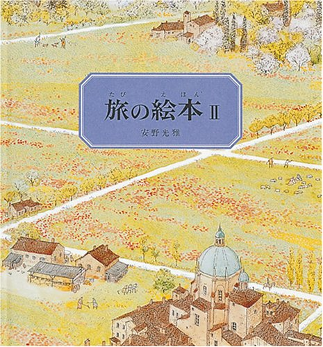 旅の絵本 (2) (日本傑作絵本シリーズ)の詳細を見る
