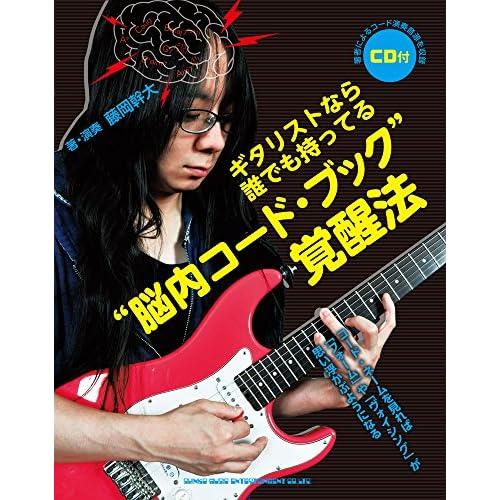 """ギタリストなら誰でも持ってる""""脳内コード・ブック"""