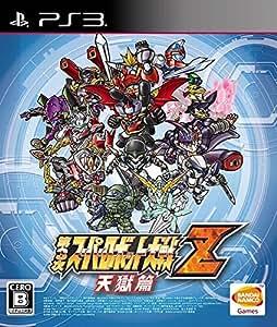 第3次スーパーロボット大戦Z 天獄篇 - PS3