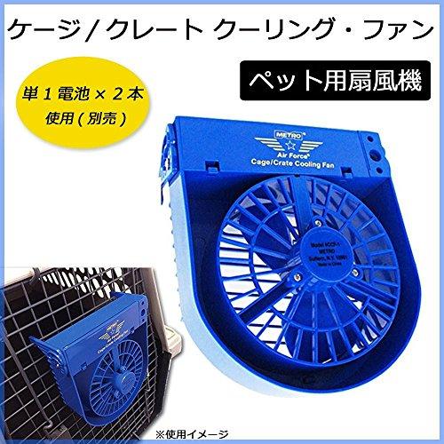 正規輸入品  ペット用扇風機 Metro Cage/Crate Cooling Fan メトロ ケージ/クレート クーリング・ファン ブルー CCF-1 【人気 おすすめ 】