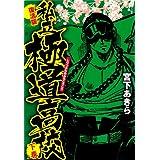 私立極道高校 復活版 下巻 (ホーム社書籍扱コミックス)